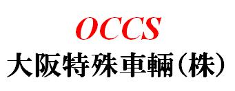 大阪特殊車輌株式会社